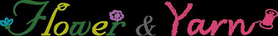 赤ちゃんとママを笑顔にするおしゃれなデザインで、お花柄の「フラワー」と糸巻きの「ヤーン」の2種。