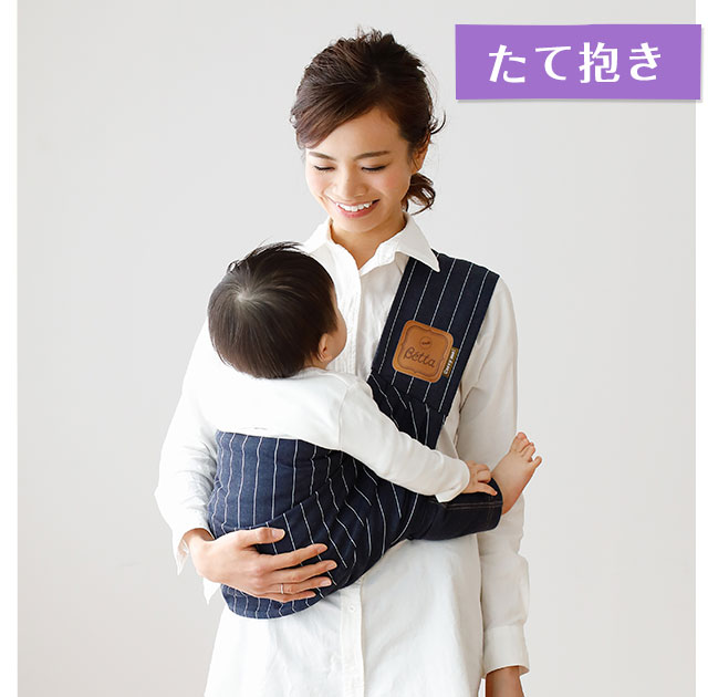 Carrying a baby vertically