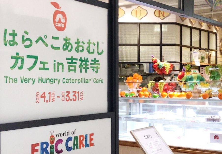 2020年4月より期間限定で吉祥寺にはらぺこあおむしカフェがオープン。ベッタスタッフがレポート!!
